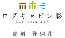 ログキャビン彩 那須 貸別荘