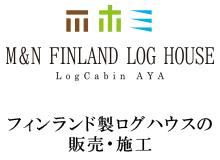 フィンランド製ログハウスの販売・施工