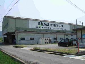 600坪の隆和工業「倉庫」
